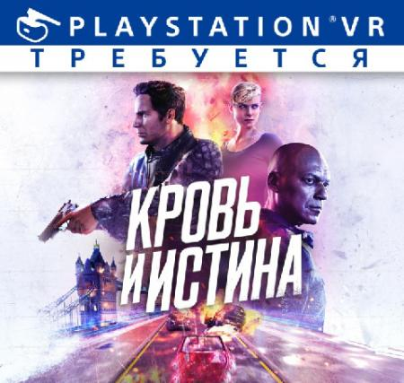 Blood & Trooth PS4 (VR)