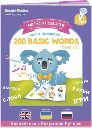 Smart Koala: 200 Basic English Words. Season 2 (SKB200BWS2)